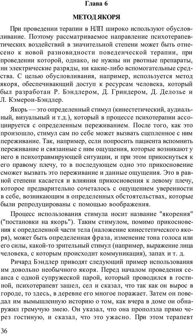 PDF. Терапевтические техники НЛП. Кочарян Г. С. Страница 38. Читать онлайн