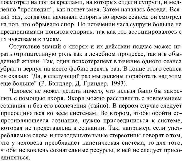 PDF. Терапевтические техники НЛП. Кочарян Г. С. Страница 39. Читать онлайн