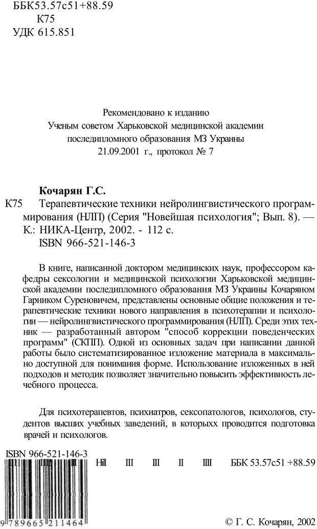 PDF. Терапевтические техники НЛП. Кочарян Г. С. Страница 4. Читать онлайн
