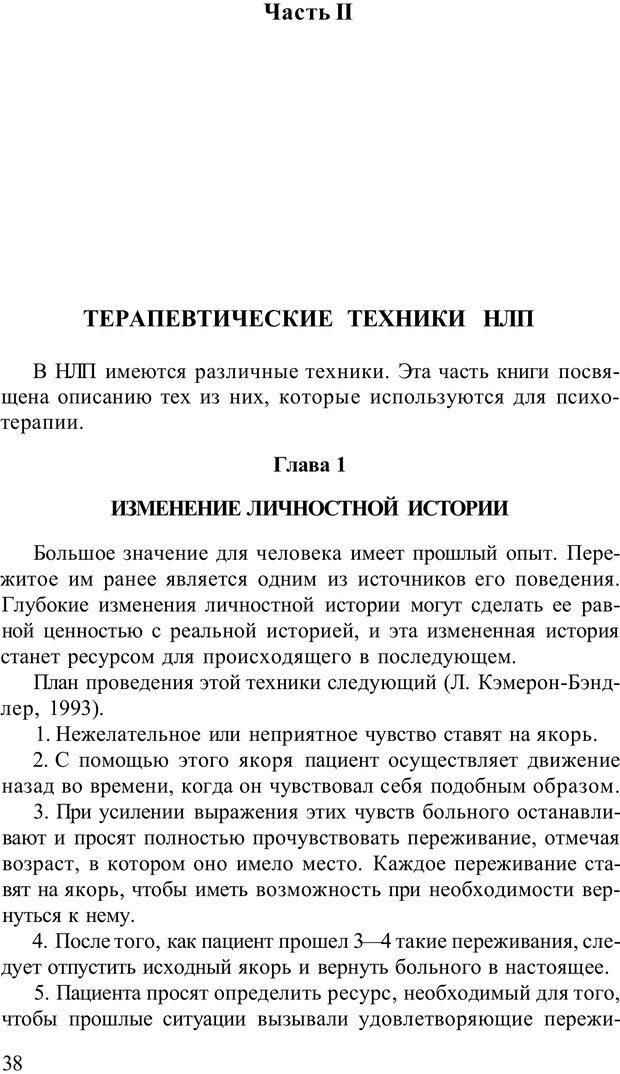PDF. Терапевтические техники НЛП. Кочарян Г. С. Страница 40. Читать онлайн
