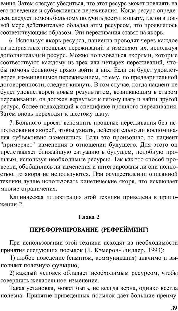 PDF. Терапевтические техники НЛП. Кочарян Г. С. Страница 41. Читать онлайн
