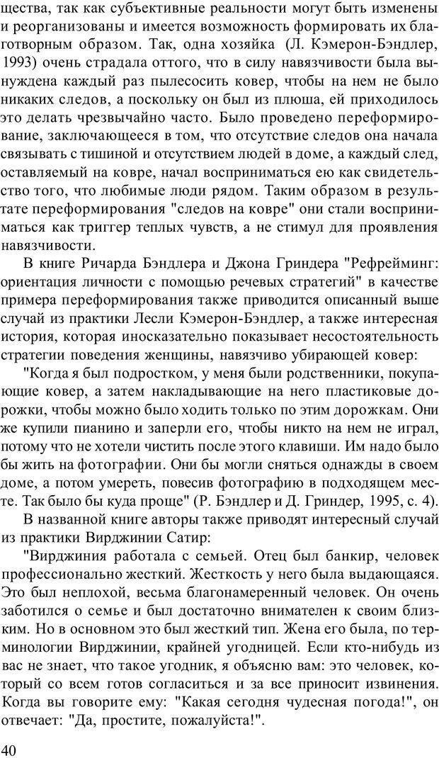 PDF. Терапевтические техники НЛП. Кочарян Г. С. Страница 42. Читать онлайн