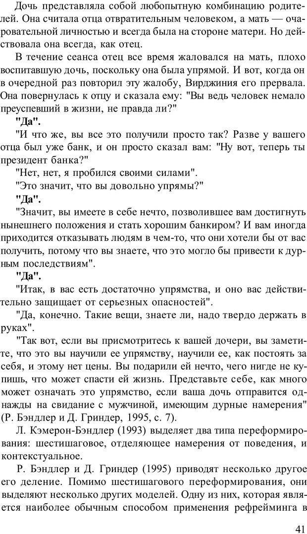 PDF. Терапевтические техники НЛП. Кочарян Г. С. Страница 43. Читать онлайн