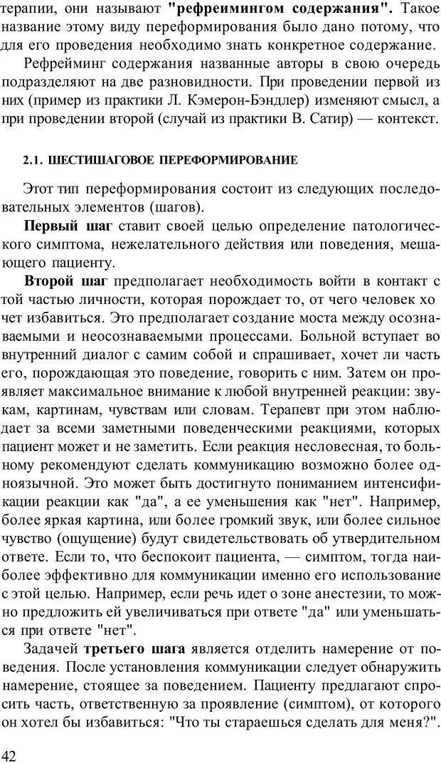 PDF. Терапевтические техники НЛП. Кочарян Г. С. Страница 44. Читать онлайн