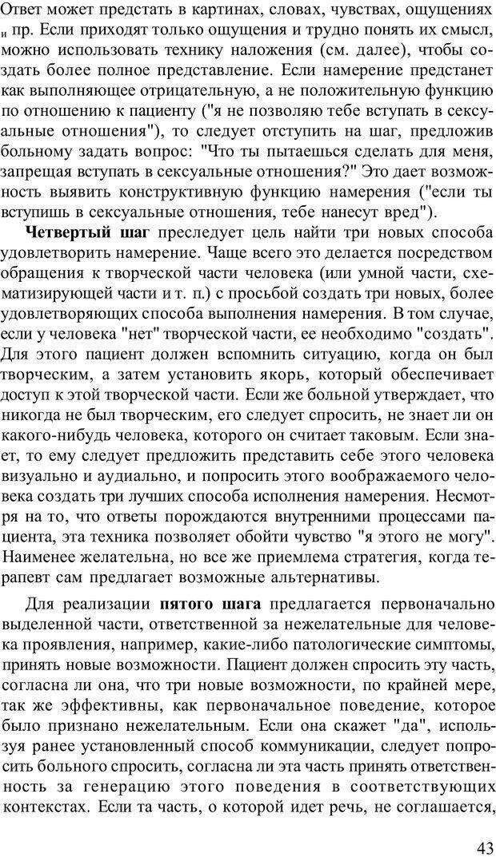 PDF. Терапевтические техники НЛП. Кочарян Г. С. Страница 45. Читать онлайн
