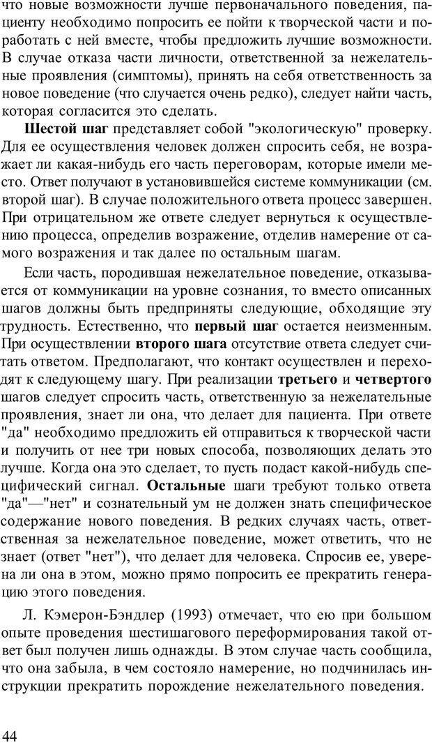 PDF. Терапевтические техники НЛП. Кочарян Г. С. Страница 46. Читать онлайн