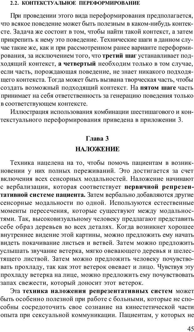 PDF. Терапевтические техники НЛП. Кочарян Г. С. Страница 47. Читать онлайн