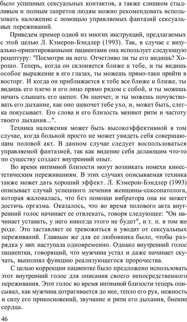 PDF. Терапевтические техники НЛП. Кочарян Г. С. Страница 48. Читать онлайн