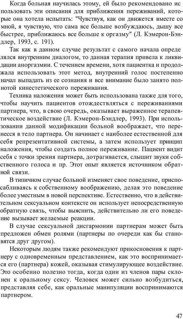 PDF. Терапевтические техники НЛП. Кочарян Г. С. Страница 49. Читать онлайн