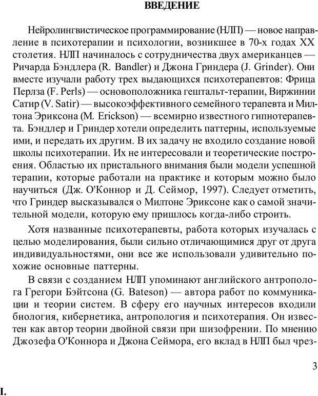 PDF. Терапевтические техники НЛП. Кочарян Г. С. Страница 5. Читать онлайн