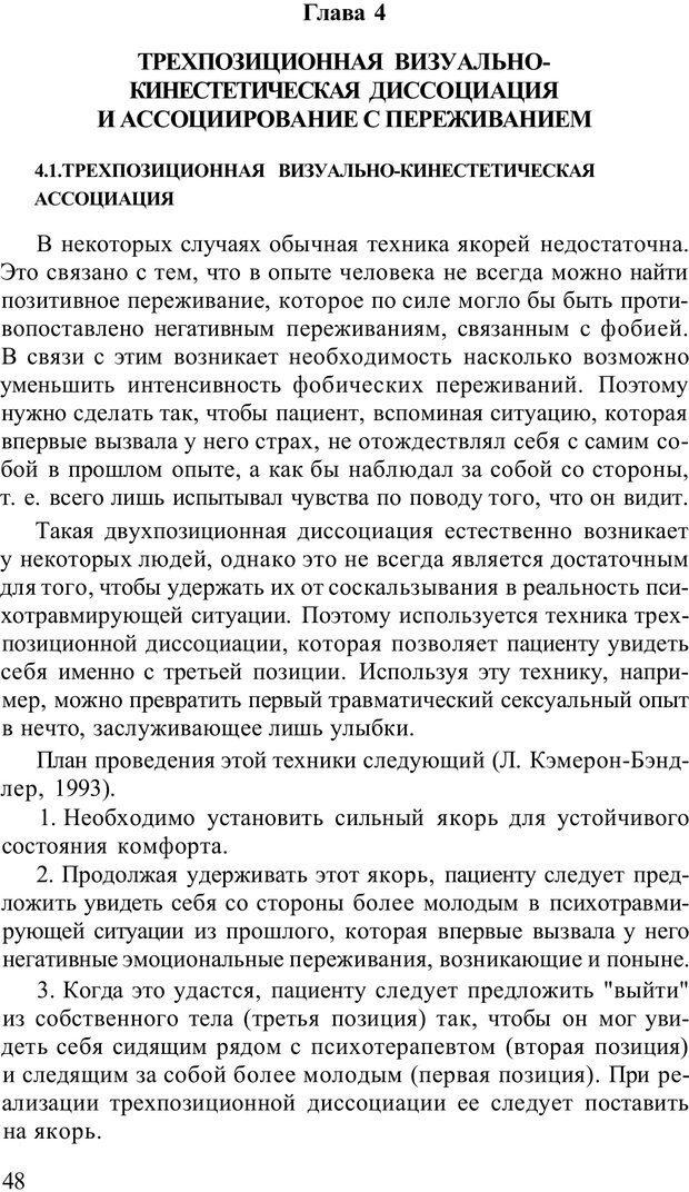 PDF. Терапевтические техники НЛП. Кочарян Г. С. Страница 50. Читать онлайн