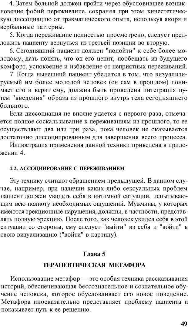 PDF. Терапевтические техники НЛП. Кочарян Г. С. Страница 51. Читать онлайн