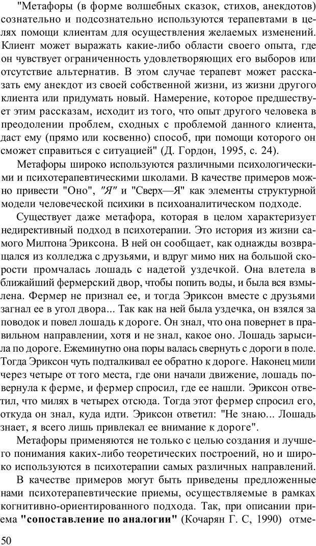 PDF. Терапевтические техники НЛП. Кочарян Г. С. Страница 52. Читать онлайн