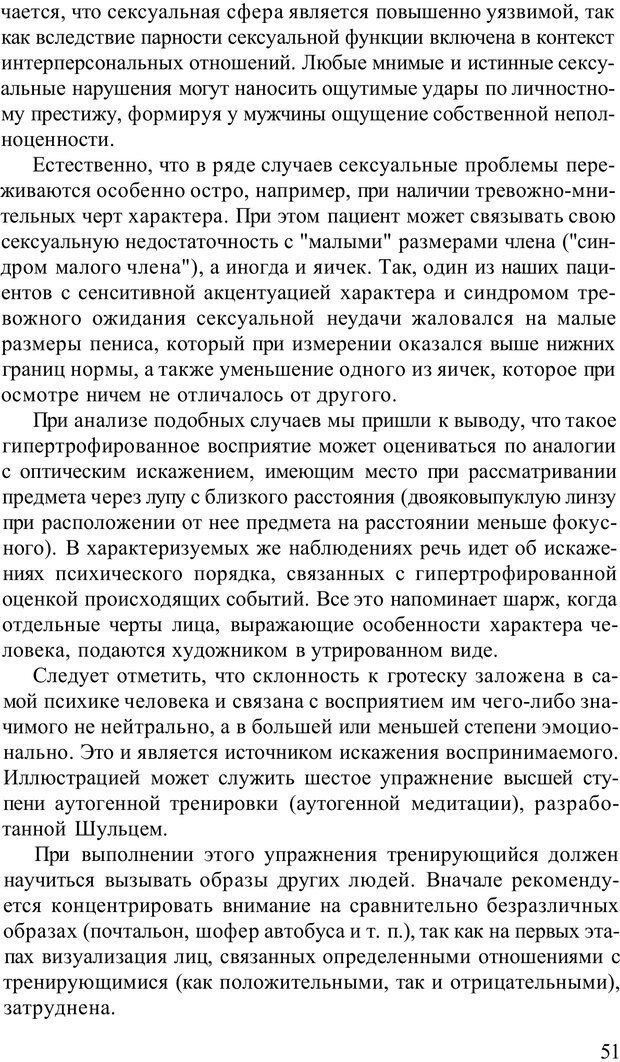 PDF. Терапевтические техники НЛП. Кочарян Г. С. Страница 53. Читать онлайн