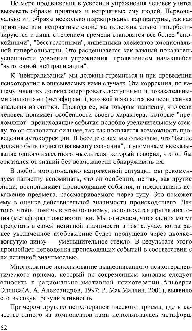 PDF. Терапевтические техники НЛП. Кочарян Г. С. Страница 54. Читать онлайн