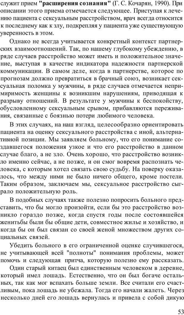 PDF. Терапевтические техники НЛП. Кочарян Г. С. Страница 55. Читать онлайн