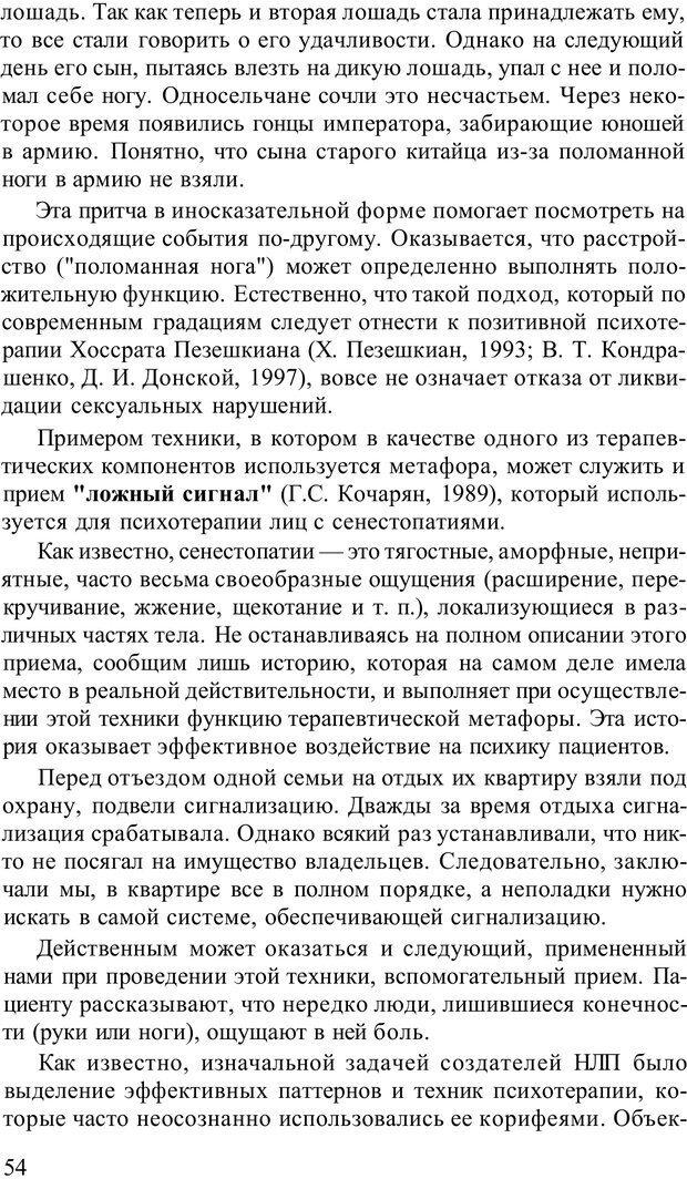 PDF. Терапевтические техники НЛП. Кочарян Г. С. Страница 56. Читать онлайн