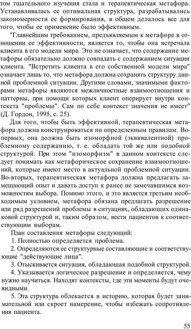 PDF. Терапевтические техники НЛП. Кочарян Г. С. Страница 57. Читать онлайн