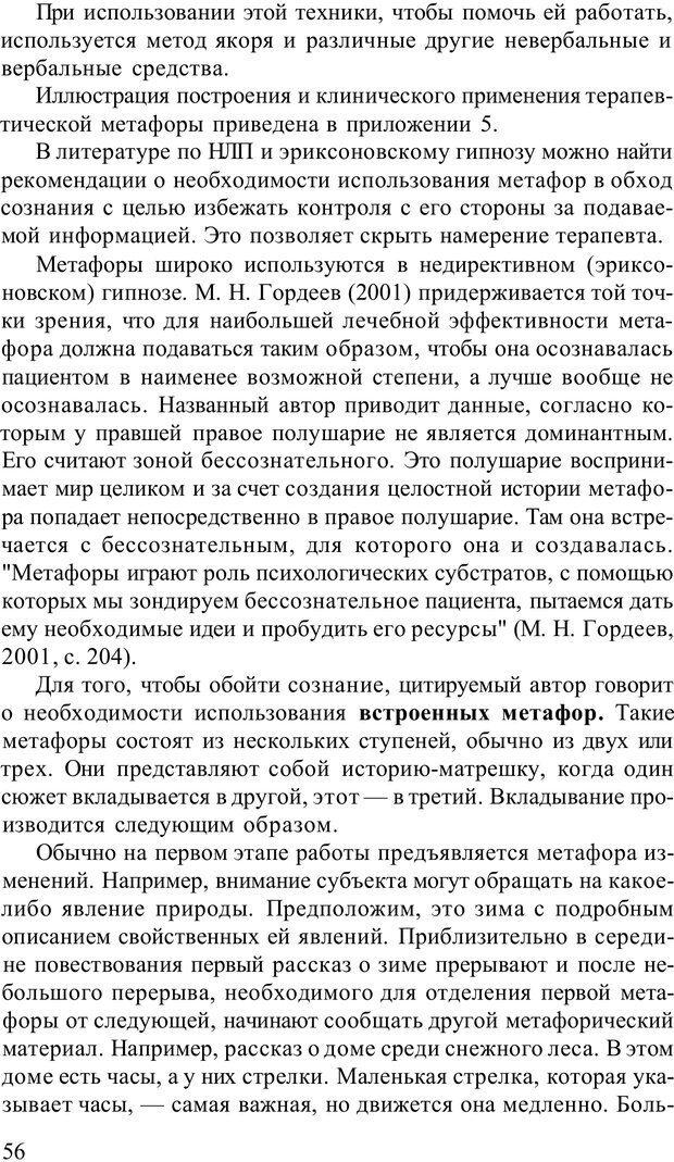 PDF. Терапевтические техники НЛП. Кочарян Г. С. Страница 58. Читать онлайн