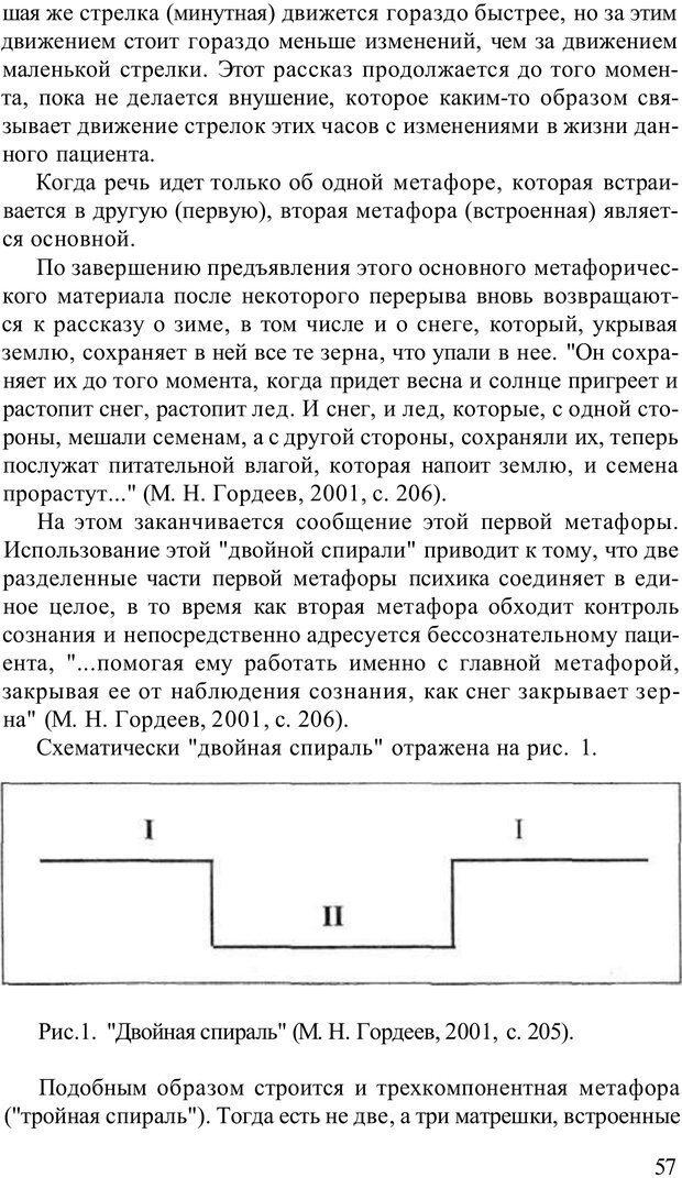 PDF. Терапевтические техники НЛП. Кочарян Г. С. Страница 59. Читать онлайн