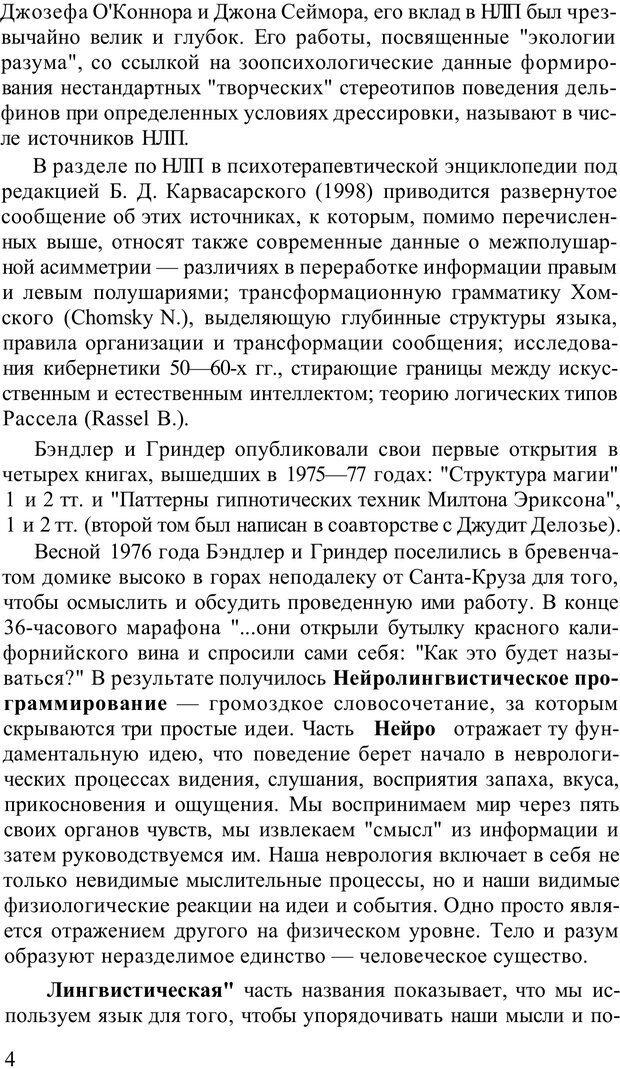 PDF. Терапевтические техники НЛП. Кочарян Г. С. Страница 6. Читать онлайн