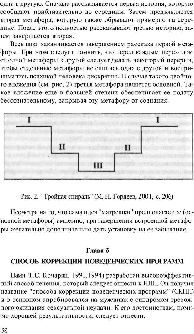 PDF. Терапевтические техники НЛП. Кочарян Г. С. Страница 60. Читать онлайн