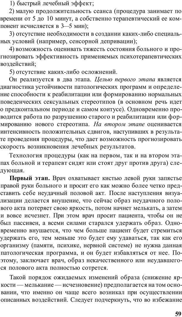 PDF. Терапевтические техники НЛП. Кочарян Г. С. Страница 61. Читать онлайн