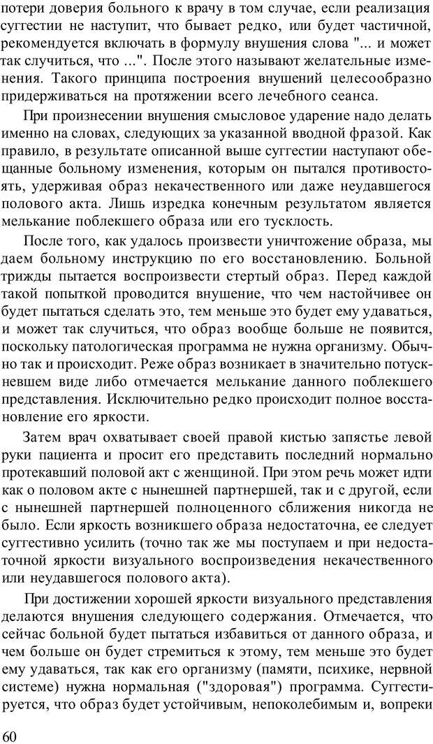 PDF. Терапевтические техники НЛП. Кочарян Г. С. Страница 62. Читать онлайн