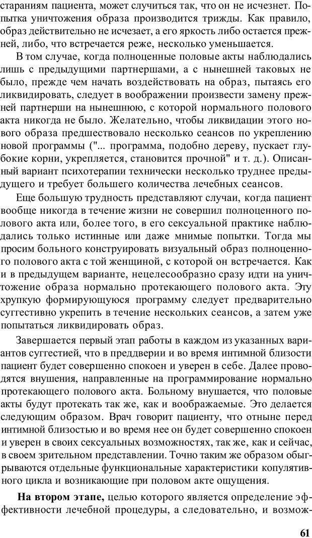 PDF. Терапевтические техники НЛП. Кочарян Г. С. Страница 63. Читать онлайн
