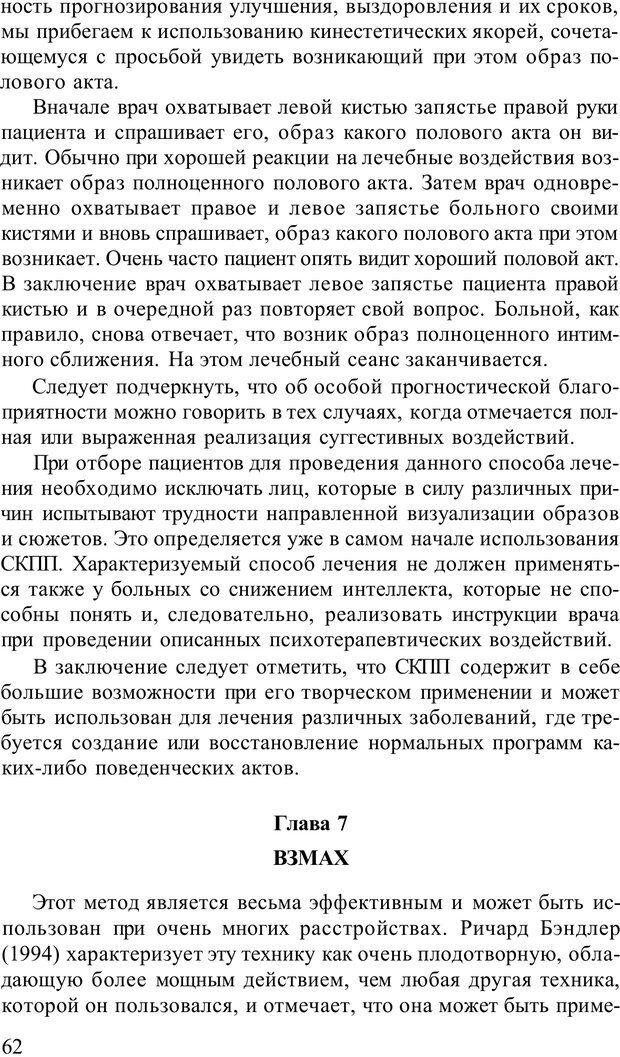 PDF. Терапевтические техники НЛП. Кочарян Г. С. Страница 64. Читать онлайн