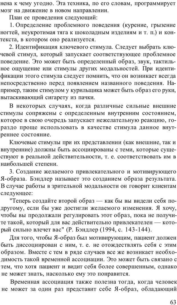 PDF. Терапевтические техники НЛП. Кочарян Г. С. Страница 65. Читать онлайн