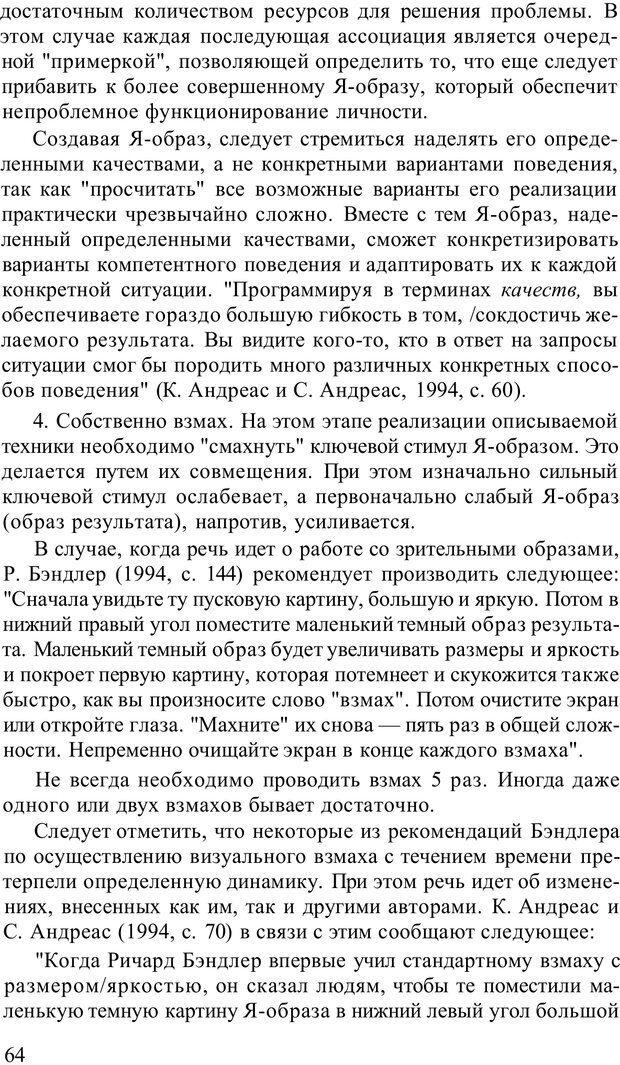 PDF. Терапевтические техники НЛП. Кочарян Г. С. Страница 66. Читать онлайн