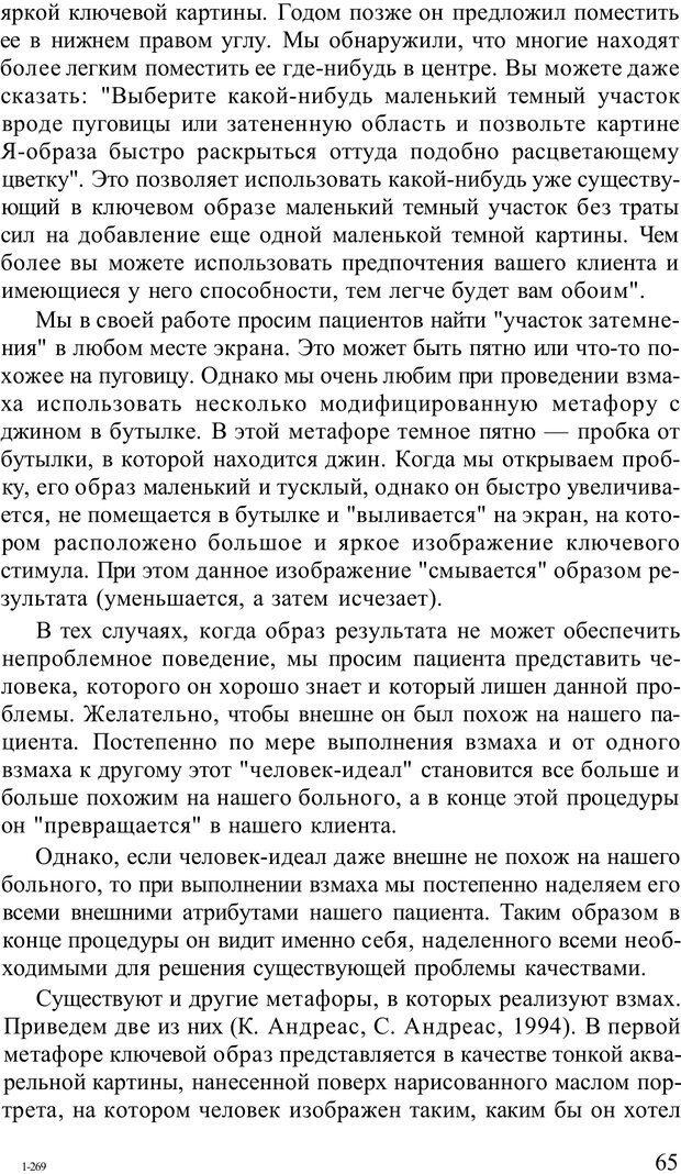 PDF. Терапевтические техники НЛП. Кочарян Г. С. Страница 67. Читать онлайн