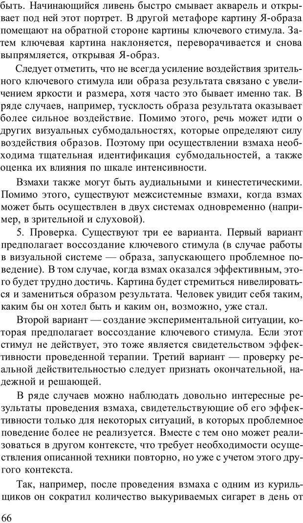 PDF. Терапевтические техники НЛП. Кочарян Г. С. Страница 68. Читать онлайн