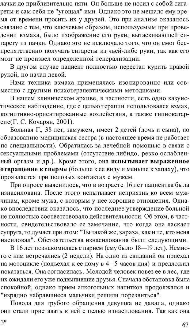 PDF. Терапевтические техники НЛП. Кочарян Г. С. Страница 69. Читать онлайн