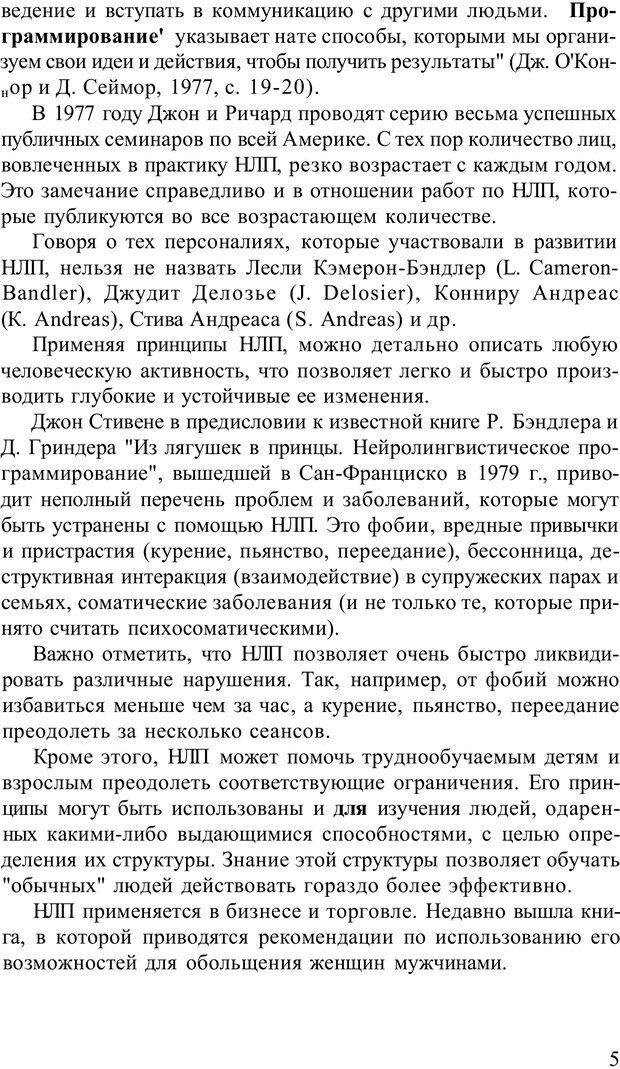 PDF. Терапевтические техники НЛП. Кочарян Г. С. Страница 7. Читать онлайн