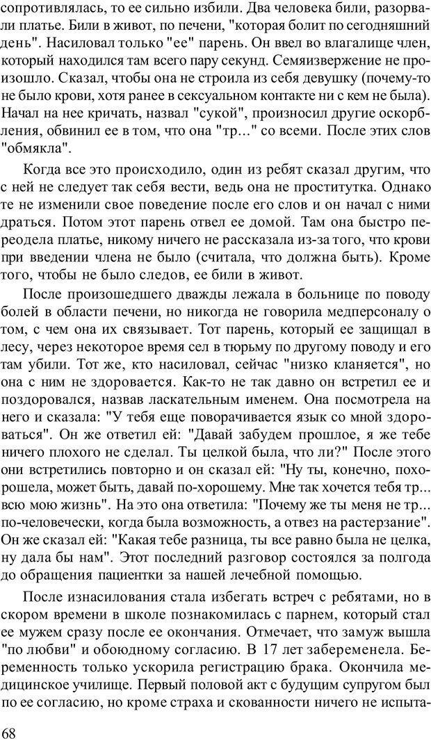 PDF. Терапевтические техники НЛП. Кочарян Г. С. Страница 70. Читать онлайн