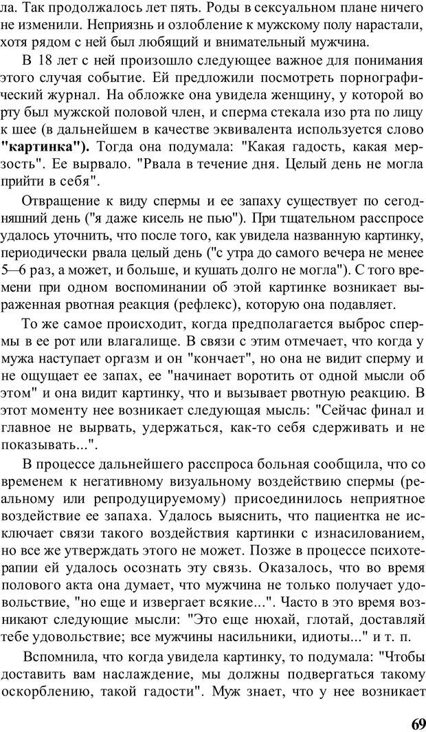 PDF. Терапевтические техники НЛП. Кочарян Г. С. Страница 71. Читать онлайн