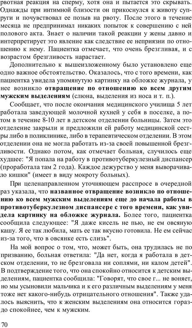 PDF. Терапевтические техники НЛП. Кочарян Г. С. Страница 72. Читать онлайн