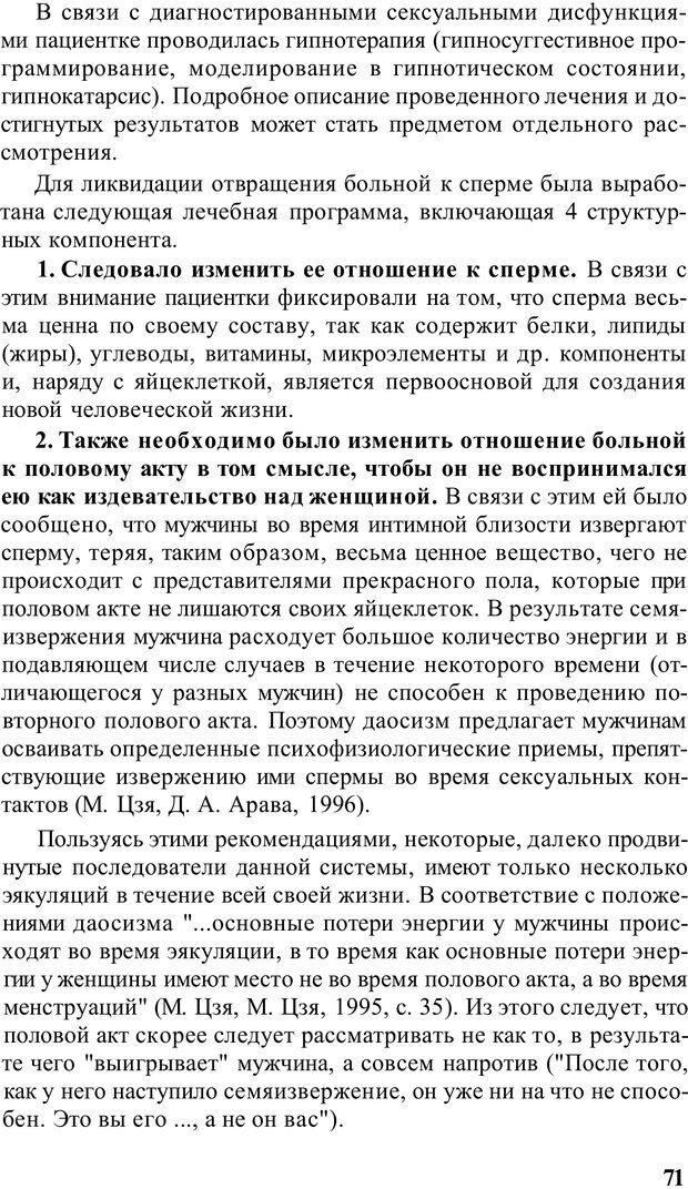 PDF. Терапевтические техники НЛП. Кочарян Г. С. Страница 73. Читать онлайн