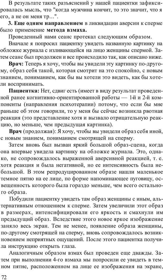 PDF. Терапевтические техники НЛП. Кочарян Г. С. Страница 74. Читать онлайн