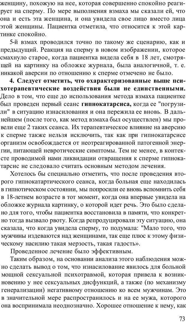 PDF. Терапевтические техники НЛП. Кочарян Г. С. Страница 75. Читать онлайн
