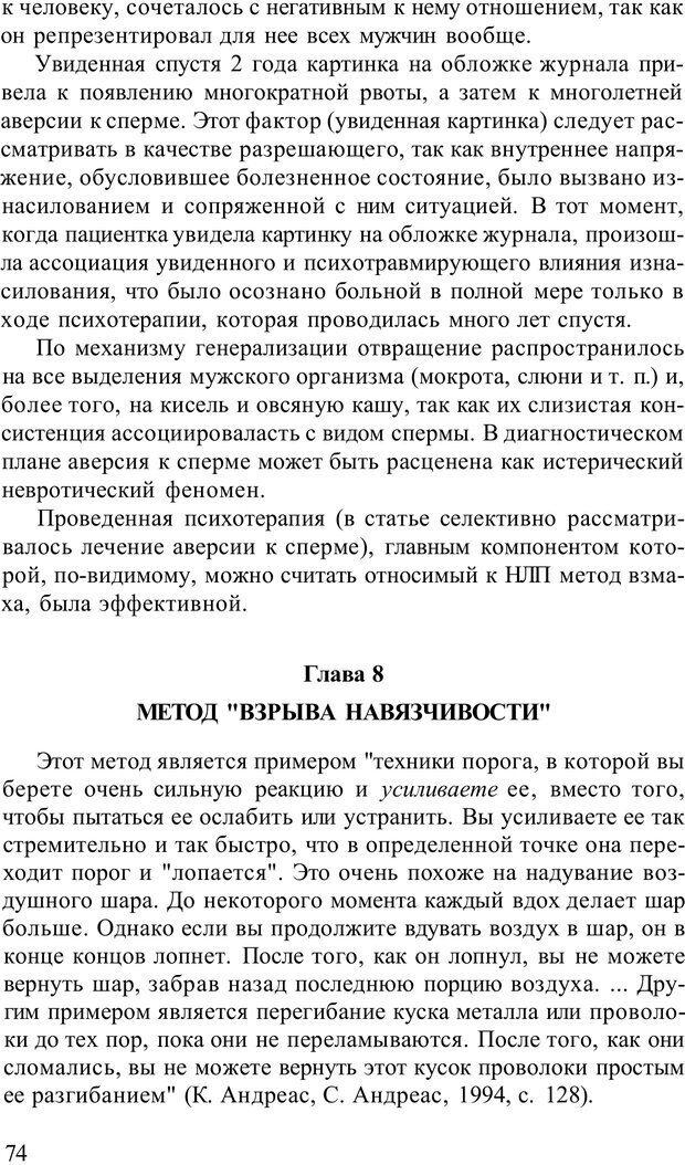 PDF. Терапевтические техники НЛП. Кочарян Г. С. Страница 76. Читать онлайн
