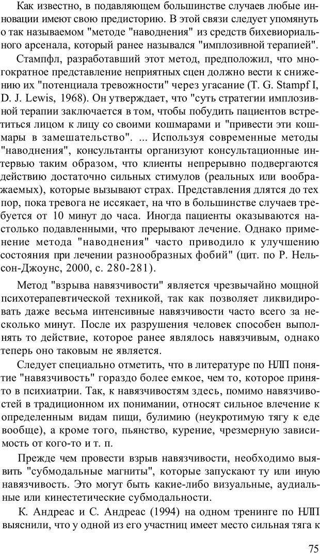 PDF. Терапевтические техники НЛП. Кочарян Г. С. Страница 77. Читать онлайн
