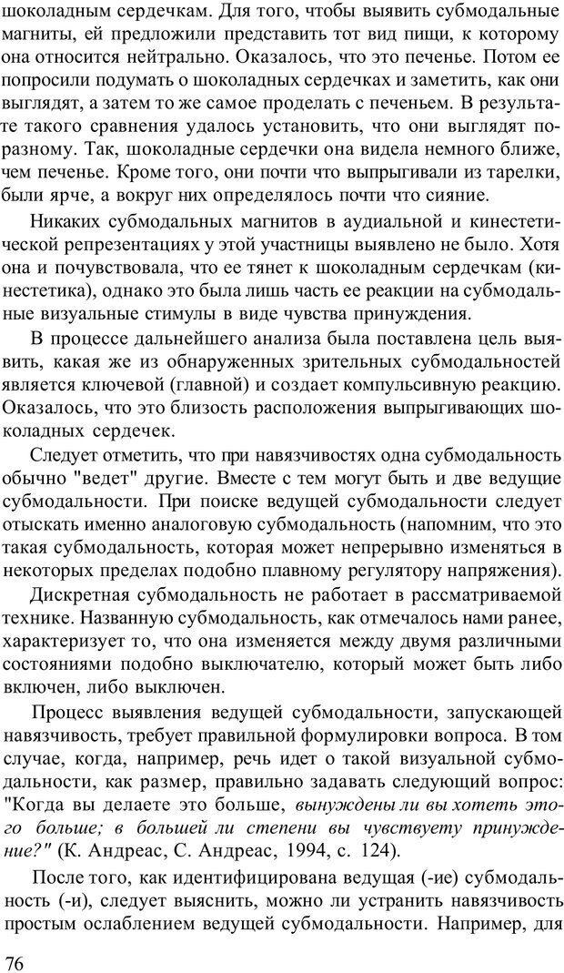 PDF. Терапевтические техники НЛП. Кочарян Г. С. Страница 78. Читать онлайн