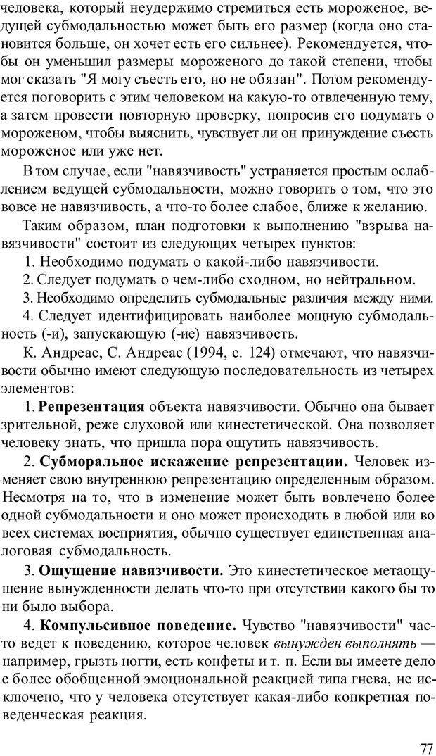 PDF. Терапевтические техники НЛП. Кочарян Г. С. Страница 79. Читать онлайн