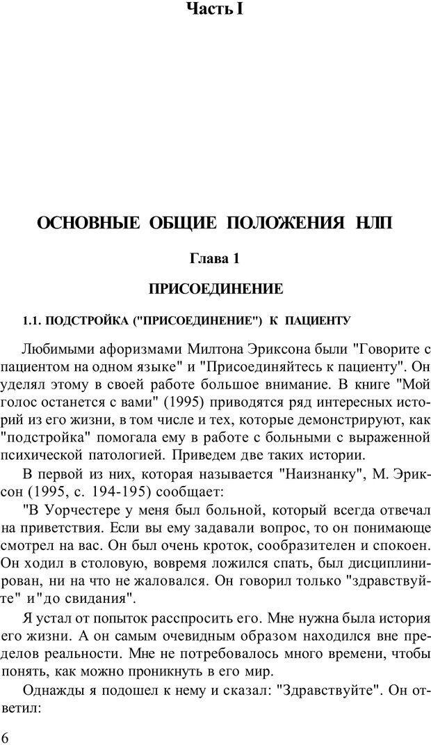 PDF. Терапевтические техники НЛП. Кочарян Г. С. Страница 8. Читать онлайн