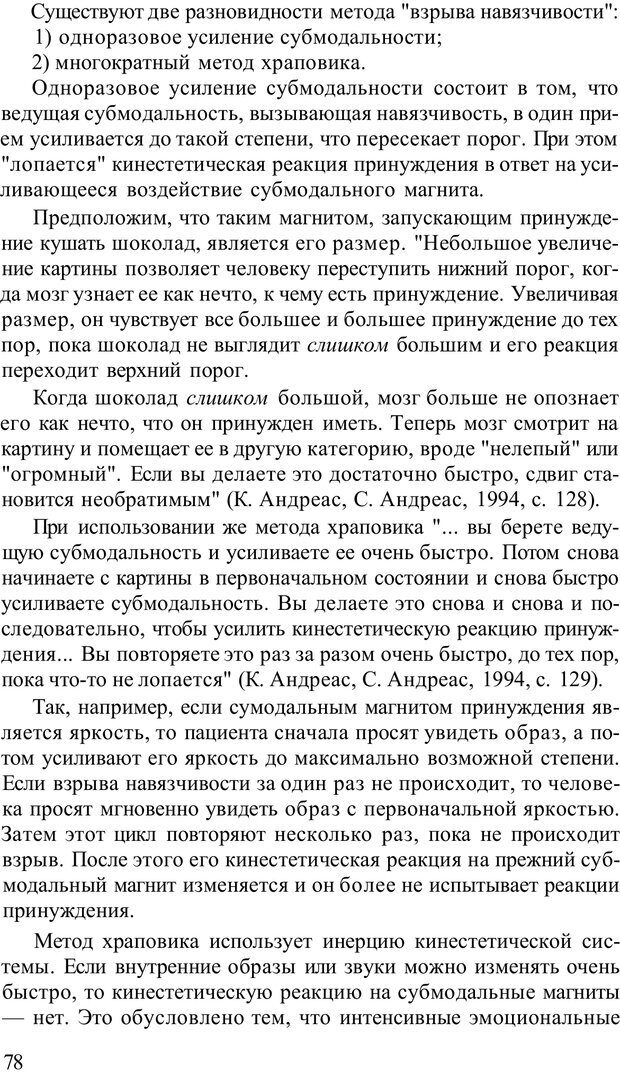 PDF. Терапевтические техники НЛП. Кочарян Г. С. Страница 80. Читать онлайн