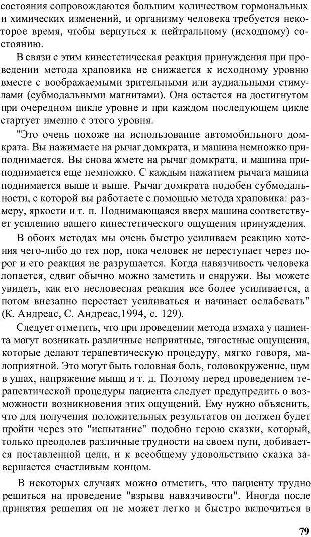 PDF. Терапевтические техники НЛП. Кочарян Г. С. Страница 81. Читать онлайн