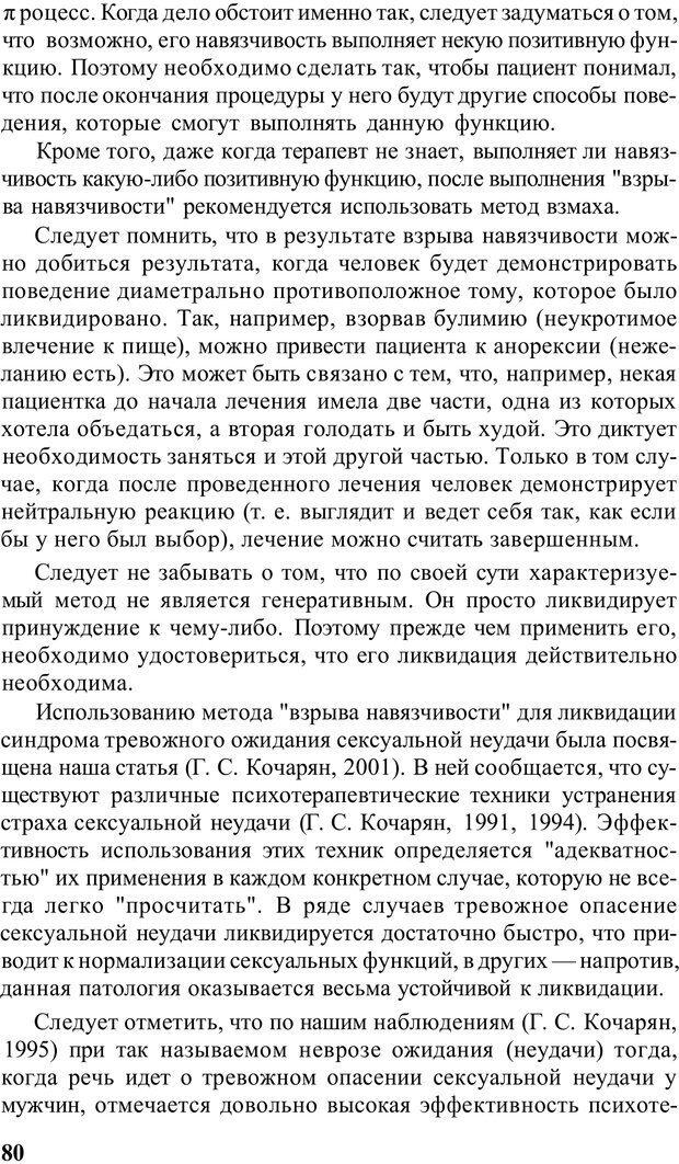 PDF. Терапевтические техники НЛП. Кочарян Г. С. Страница 82. Читать онлайн